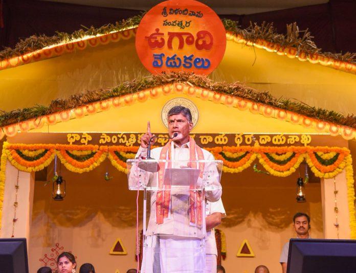 Andhra Pradesh chief minister Chandrababu Naidu giving a speech at Ugadi festival